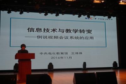 """""""互联网+""""时代的游戏化学习与教育创新大会暨中国教育技术协会教育游戏专业委员会2016年会成功举办"""